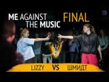 BEST of the BEST Battle V | MATM FINAL | Lizzy vs Шмидт