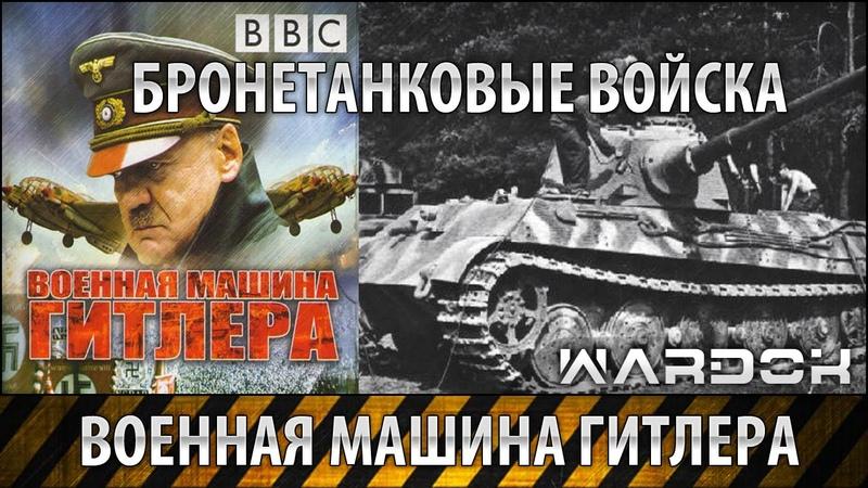 Военная машина Гитлера Бронетанковые войска Фильм 3 Wardok