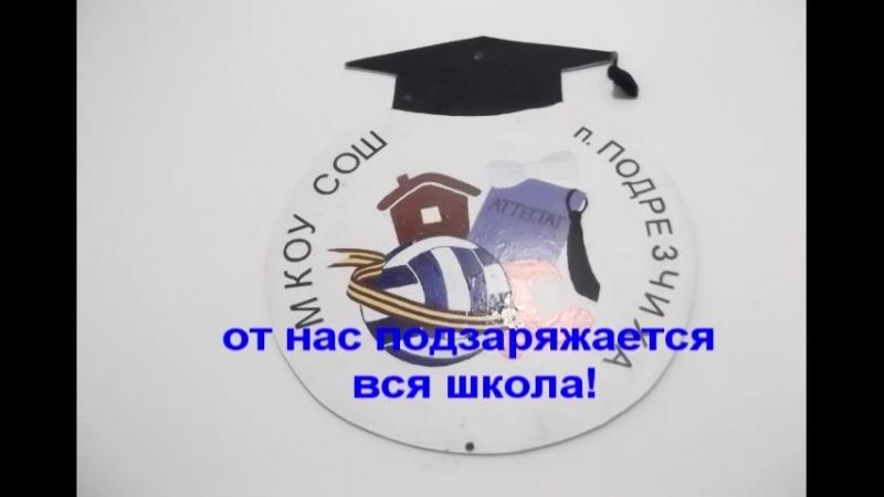 РДШ МКОУ СОШ п.Подрезчиха