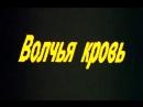 Волчья кровь ( истерн . 1995 )