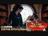 СМС-2 серия Первый канал ВК