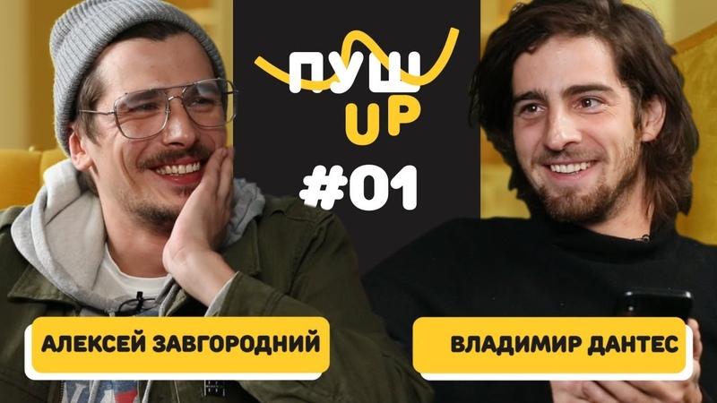 ПУШ UP 1 / Позитив VS Дантес / Плохие Украинские Шутки