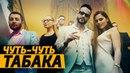 КОМАНДА А х MORGENSHTERN - Чуть-Чуть Табака (Премьера Клипа, 2018)