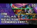 ATLAS REACTOR игра от Trion Worlds СТРИМ Смотрим что изменилось в игре за год с JetPOD90