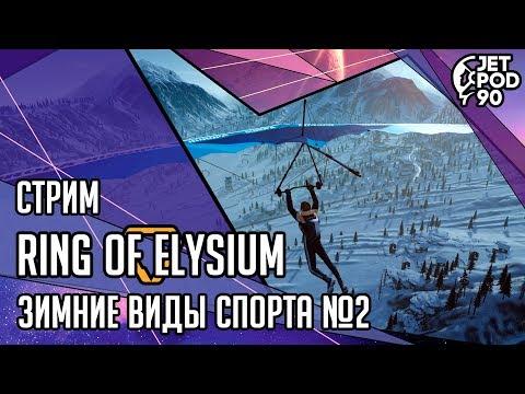 RING OF ELYSIUM игра от Tencent Games. СТРИМ! Зимние виды спорта вместе с JetPOD90, часть №2.
