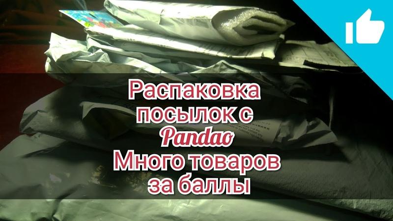 Распаковка посылок с Pandao Много посылок за баллы💣💥