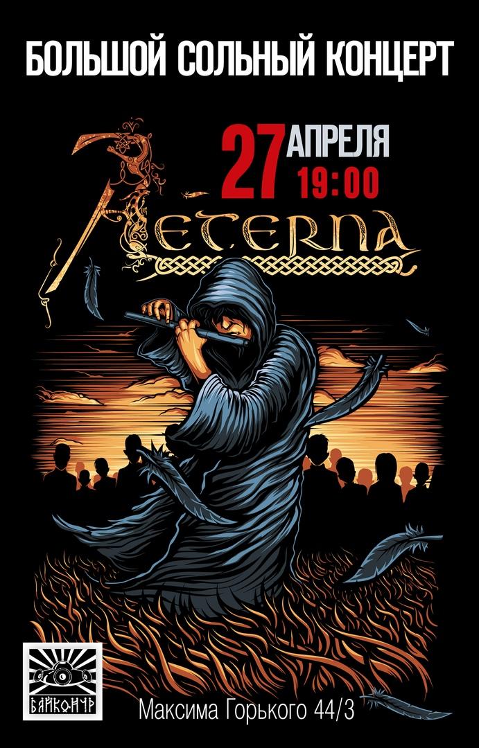 Афиша AETERNA / 27.04 / ТЮМЕНЬ БАЙКОНУР