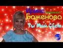 Ирина Баженова - Ты мой свет Премьера 2018