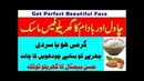 Get Perfect Beautiful Face With Almond Face Mask | Permanent Fair And Glowing Skin