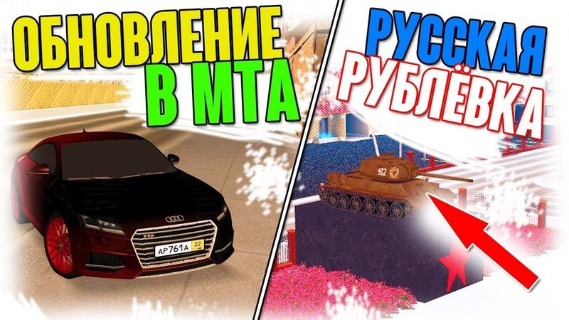 КУСОЧЕК РОССИИ В АМЕРИКЕ! НОВАЯ РУБЛЕВКА! НОВЫЕ АВТО! - ОБЗОР ОБНОВЛЕНИЙ НА СЕРВЕРЕ МТА