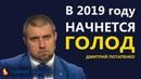 ДМИТРИЙ ПОТАПЕНКО В 2019 ГОДУ НАЧНЕТСЯ ГОЛОД