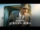 Смотри со мной фильм Афера доктора Нока