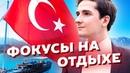 ИЛЛЮЗИЯ ОБМАНА 2 Удивил турчанок! Шоу Фокусы и магия на отдыхе в Турции