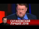 Евгений Сатановский. Лучшее 2018. Часть 3. Вечер с Владимиром Соловьевым