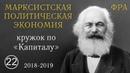 Карл Маркс Капитал №22 Том I глава XII РАЗДЕЛЕНИЕ ТРУДА И МАНУФАКТУРА