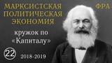Карл Маркс Капитал. №22. Том I, глава XII РАЗДЕЛЕНИЕ ТРУДА И МАНУФАКТУРА.