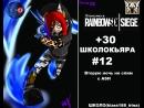+30 Вторую Ночь не спим с ASH ШКОЛОКЬЯРА Rainbow Six Siege kiara188 irina