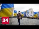 Страна чудес или новая жизнь Украины после выборов 60 минут от 23 01 19