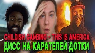 Дисс на Каратели дотки - ЭТО НЕ МИСТИКА Childish Gambino - This Is America (Пародия)