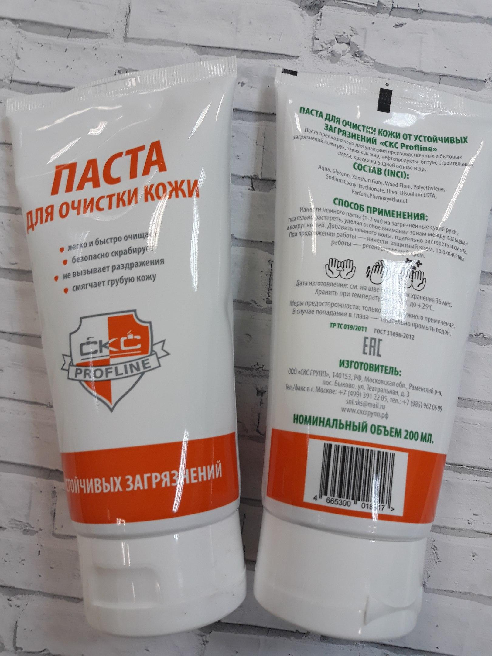Паста для очистки кожи от устойчивых загрязнений