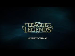 League of Legends - Играй бесплатно!