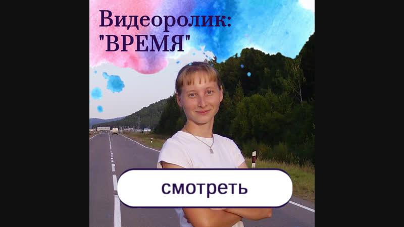 Юлия Ежкова Время 34 года г Хилок