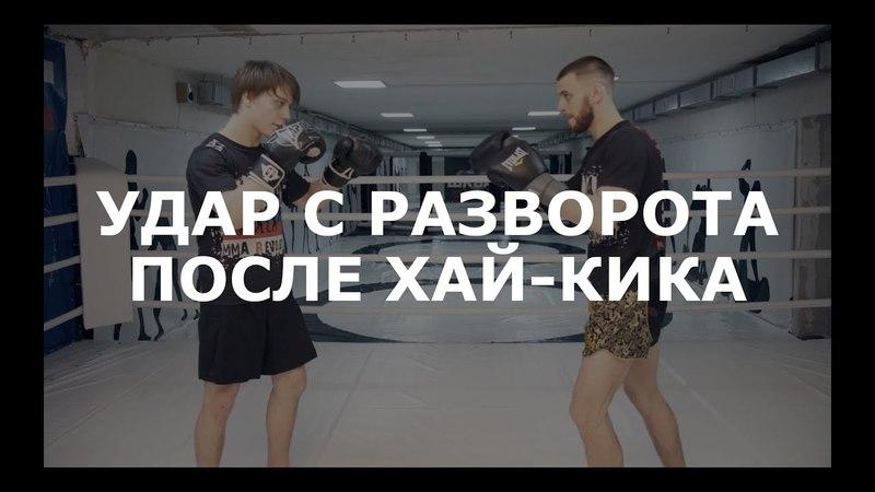 К1 Кикбоксинг Киров. Удар с разворота после хайкика.