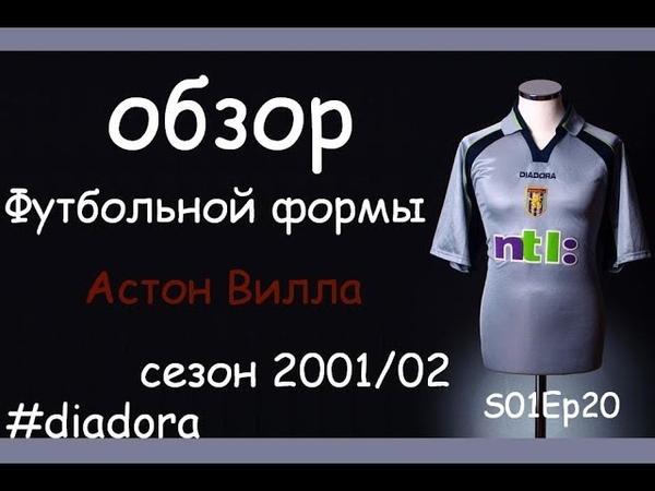 Обзор футбольной формы Diadora | Диадора - Астон Вилла | Aston Villa сезон 2001/02 II Футболофил