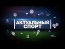Актуальный спорт Орлов Кузмак и Батурин о Кубке России и 9 м туре РПЛ
