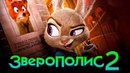 Зверополис 2 Обзор / Официальный трейлер 2 на русском