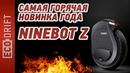 Самая горячая новинка года моноколесо Ninebot by Segway Z eng sub