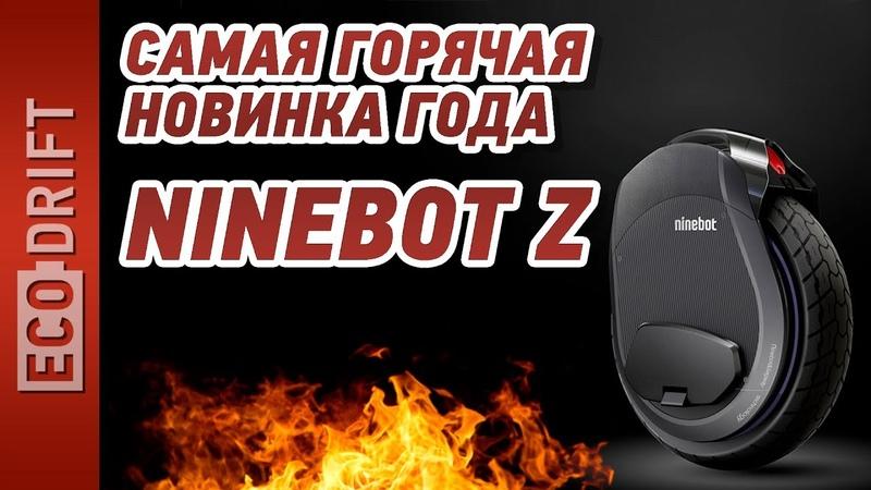 Самая горячая новинка года: моноколесо Ninebot by Segway Z / eng sub