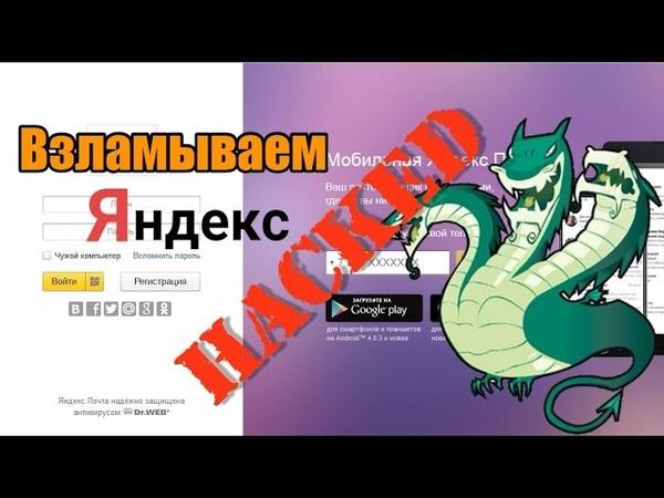 Работаем с программой Hydra Взлом Yandex ru Способ № 2