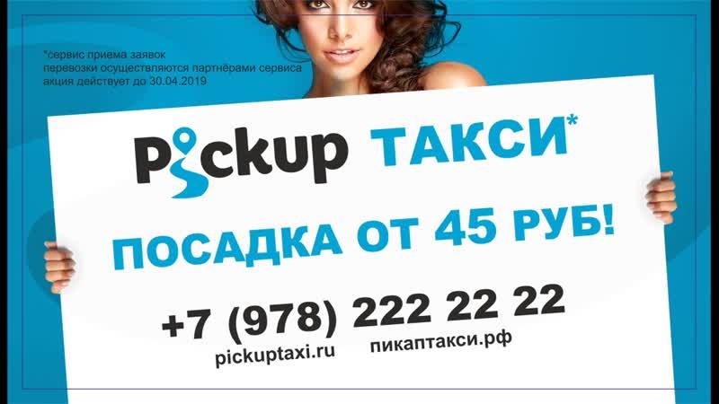 Pick up такси