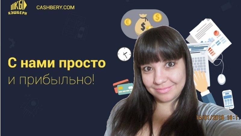 Крутые тарифы Кешбери Анна Коновалова