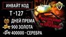 Многоразовый инвайт код / Invite Codes WOT 2018 - Прем танк Т-127 и 900 золота 10 дней ПА
