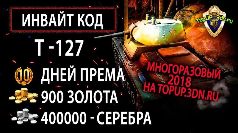 Многоразовый инвайт код Invite Codes WOT 2018 Прем танк Т 127 и 900 золота 10 дней ПА