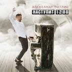 Александр Патлис альбом Наступит 12 00