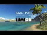 Архитектурная визуализация LUMION. Урок №4. Создание водоёма. (Рустам Мингазов)