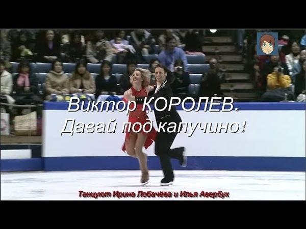 Давай под капучино Виктор КОРОЛЕВ Танцуют Ирина Лобачёва и Илья Авербух