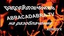Абракадабра тв - разоблачение на разоблачении