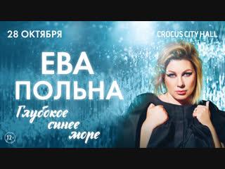 Ева Польна - Глубокое синее море (Концерт) - 28.10.2017