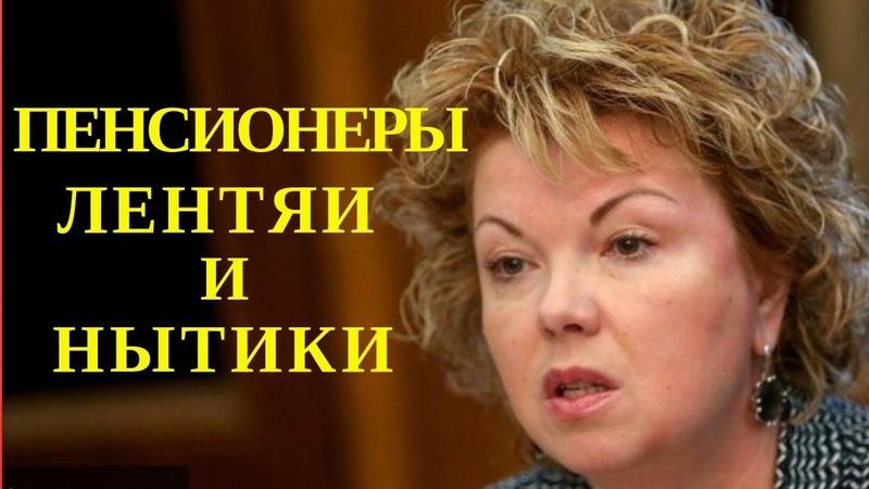 Депутат от Единой России назвала пенсионеров ЛЕНТЯЯМИ и НЫТИКАМИ