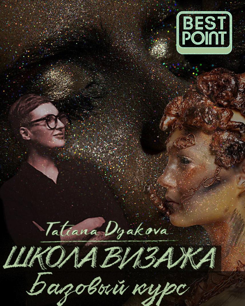 """Афиша Тольятти Курс """"Визаж. """" в BEST POINT"""