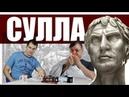 Луций Корнелий Сулла и его приключения Плутарх всех сдал