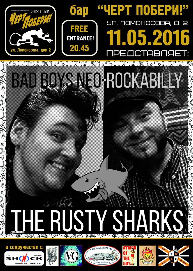 11.05 Rusty Sharks в ЧП! Вход свободный!