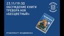 Презентация книги Бесцветный Тревора Ноя