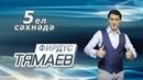 Фирдус Тямаев Юбилейный концерт 5 ел сәхнәдә