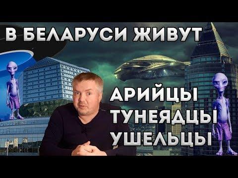 Декрет №1. В Беларуси живут тунеядцы, арийцы и ушельцы
