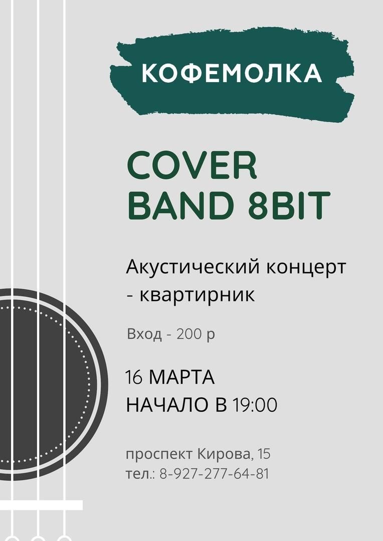 Афиша 16 марта концерт-квартирник в Кофемолке